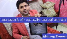 Abhinay Sharma Biography In Hindi