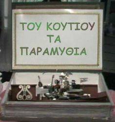 My Childhood Memories, Sweet Memories, The Age Of Innocence, Kids Tv, Vintage Toys, 1980s, Nostalgia, The Past, History