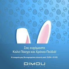 Καλές γιορτές από την Dimou Design! News