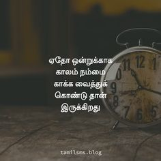 WhatsApp status in Tamil images Tamil Motivational Quotes, Tamil Love Quotes, Inspirational Quotes, Boss Quotes, Status Quotes, True Quotes, I Miss You Quotes, Good Life Quotes, Love Feeling Images