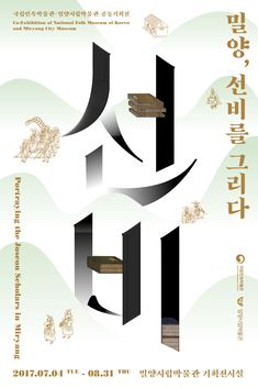 poster deisgn  밀양, 선비를 그리다 전시 포스터 City Museum, Logo Design, Graphic Design, Editorial Design, Cover Design, Typography, Layout, Letters, Graphics
