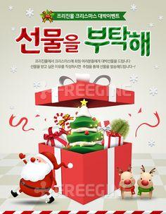 산타, 성탄절, 크리스마스, 선물상자, 루돌프, 겨울, freegine, 웹디자인, 이벤트, event, 팝업, 선물, 이벤트템플릿, 에프지아이, FGI, ET047, ET047a, ET047_003, 배너템플릿, design, webdesign, template, webtemplate, event template #유토이미지 #프리진 #utoimage #freegine 17828857