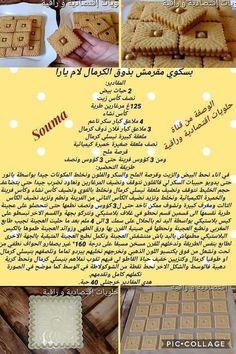 Algerian Recipes, Algerian Food, Ioi, Sweets, Cooking, Cakes, Kitchen, Food Recipes, Drinks