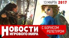 НОВОСТИ: FINAL FANTASY 15 и THE LEGEND OF ZELDA: BREATH OF THE WILD на P...