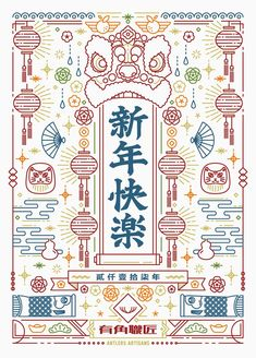 chinesisch Modern oriental design layout Using The Ground to Cut Your Utility Bill Article Body: As Chinese Design, Asian Design, Japanese Design, Chinese Art, Learn Chinese, Chinese Culture, Chinese Style, Layout Design, Gfx Design