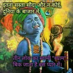 Krishna Quotes In Hindi, Radha Krishna Love Quotes, Radha Krishna Pictures, Krishna Images, Lord Krishna Wallpapers, Radha Krishna Wallpaper, Jai Shree Krishna, Krishna Radha, Hare Krishna Mantra
