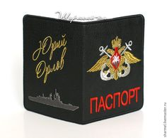 """Купить Обложка на паспорт именная вышитая """"ВМФ"""" - обложка на паспорт, обложка для паспорта, обложка"""