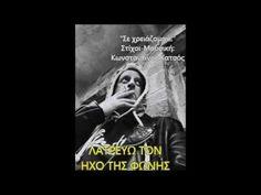 Σε χρειάζομαι-Κωνσταντίνος Κατσός Me Me Me Song, Songs, Music, Youtube, Movies, Movie Posters, Musica, Musik, Film Poster