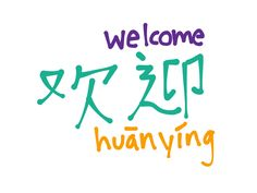 Chinese word of the day #5- huanying- welcome