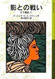 影との戦い―ゲド戦記〈1〉 (岩波少年文庫) Book Of Life, Play, Education, Reading, Books, Kids, Theater, Young Children, Libros