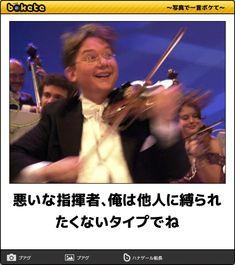 悪いな指揮者、俺は他人に縛られたくないタイプでね - コンサートへのボケ[7034525] - ボケて(bokete) Funny Images, Funny Pictures, Laughter, Geek Stuff, Jokes, Entertaining, Humor, Concert, Cute