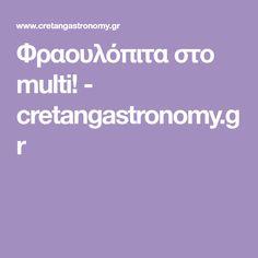 Φραουλόπιτα στο multi! - cretangastronomy.gr Sweet Recipes