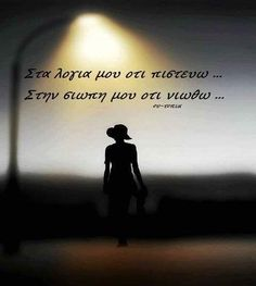 Απλά Reality Of Life, Greek Words, Greek Quotes, Note To Self, Picture Quotes, Life Lessons, Favorite Quotes, Philosophy, Quotations