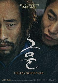 #그물 #korea #movie