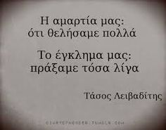 I can read it, but have no idea what it means. Favorite Quotes, Best Quotes, Love Quotes, Inspirational Quotes, Saving Quotes, Famous Words, Greek Words, Live Laugh Love, Meaning Of Life