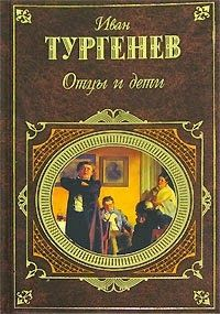 Bentley Rumble: IVAN TURGENEV Fathers and Sons (1861)