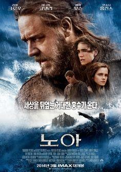 Korea poster - Noah