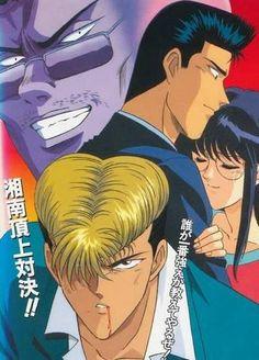 Shonan Junai Gumi (Young GTO) VOSTFR DVD | Animes-Mangas-DDL