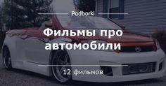 Фильмы про автомобили