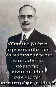 Army Quotes, Philosophical Quotes, Colors And Emotions, Greek History, The Son Of Man, Greek Quotes, True Words, Philosophy, Greece