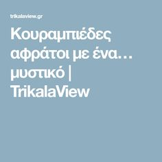 Κουραμπιέδες αφράτοι με ένα… μυστικό | TrikalaView Greek Sweets, Food, Breakfast, Christmas, Decor, Breakfast Cafe, Yule, Dekoration, Navidad
