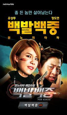 [2015]    Mobile Ads :  백발백중    Designer: YewonKim    Copyright ⓒ netmarble games corp. Allright Reserved.