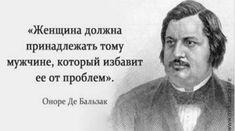 Оноре де Бальзак: 15 лучших высказываний о женщинах и любви   LOVELIKE.IN.UA