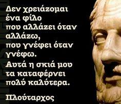 Greek Quotes, Ancient Greek, Wise Words, Life Is Good, Literature, Knowledge, Language, Wisdom, Greeks