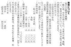 競書雑誌「書蒼」<日本書蒼院使用月刊誌>