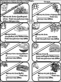Καράβια / 7η ενότητα. 80 φύλλα εργασίας για τα παιδιά της Πρώτης Δημο… Grade 1, School, Schools