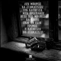 Είναι κι αυτή μια λύση... Greek Quotes, Philosophy, Funny Quotes, Wisdom, Sayings, Reading, Words, Life, Truths