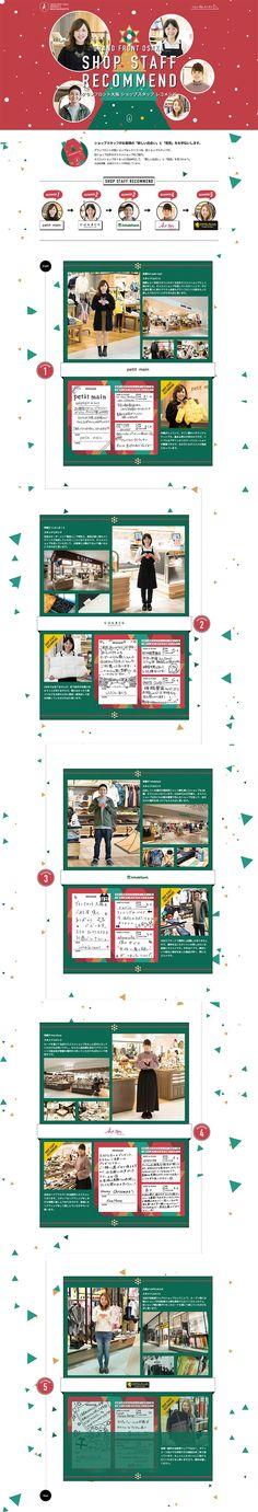GRAND FRONT OSAKA SHOP STAFF RECOMMEND【ファッション関連】のLPデザイン。WEBデザイナーさん必見!ランディングページのデザイン参考に(かわいい系) Event Banner, Web Banner, Christmas Banners, Christmas Design, Web Japan, Creative Web Design, Promotional Design, Layout Inspiration, Commercial Design