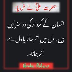 Hazrat Ali Sayings, Imam Ali Quotes, Sufi Quotes, Poetry Quotes In Urdu, Quran Quotes Love, Quran Quotes Inspirational, Urdu Quotes, Islamic Phrases, Islamic Messages