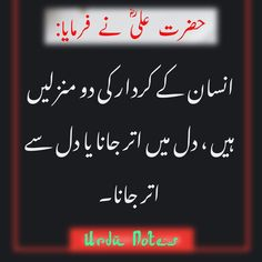 Hazrat Ali Sayings, Imam Ali Quotes, Sufi Quotes, Karma Quotes, Quran Quotes Love, Quran Quotes Inspirational, Best Islamic Quotes, Islamic Phrases, Islamic Messages