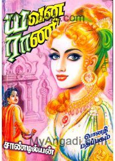 யவன ராணி (பாகம் 1 - 2)  Author: Saandilyan Publisher: Vaanathi Pathipagam Price: Rs.440.00   சாண்டில்யனின் பாராட்டத்தக்கப் படைப்புகளில் ஒன்று 'யவன ராணி' என்ற நாவலாகும். இந்நாவல் சுமார் 1800 ஆண்டுகளுக்கு முன்பு இருந்த தமிழகத்தைப் பற்றிக் கூறுகிறது. தமிழர்களின் சிறப்பையும் வெளிநாட்டார் அவர்களிடம் கைக்கட்டி சேவகம் புரிந்ததையும் இந்நாவலின் வழி அறிய முடிகிறது. இதில் முக்கியக் கதாப்பாத்திரங்களாக, யவன ராணி, இளஞ்செழியன், ஹிப்பலாஸ், டைபீரியஸ், பூவழகி, கரிகாலன் ஆகியோர் வருகின்றனர். .