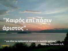 Greek Quotes, Sage, Life Quotes, Sayings, Comic, Quotes About Life, Quote Life, Salvia, Lyrics