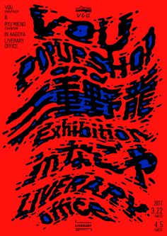 """poster/affiche by Ryu Mieno (Japan/Japon, Kyoto) – """"VOU Popup Shop exhibition"""" Graphic Design Posters, Graphic Design Typography, Graphic Design Illustration, Graphic Design Inspiration, Graphic Art, Cover Design, Book Design, Posters Conception Graphique, Typography Layout"""