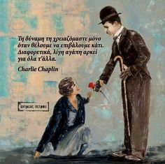 Famous Quotes, Me Quotes, Funny Quotes, Postive Quotes, Greek Quotes, Greek Sayings, Greek Words, Life Words, Charlie Chaplin