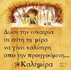 Happy Wishes, Good Morning Good Night, Quotations, The Incredibles, Movies, Movie Posters, Greek, Creatures, Coffee