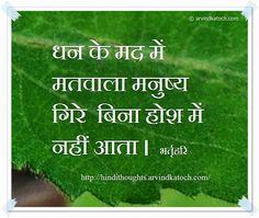 Hindi Thoughts: A person drunk in items of money (Hindi Thought) धन के मद में मतवाला मनुष्य #hindiquote #hindi #quote