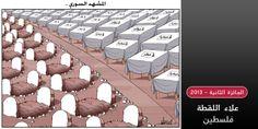 علاء اللقطة2  الفائزون 2013   جائزة الكاريكاتير العربي