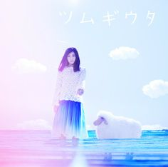 Rina Sumioka - Tsumugiuta
