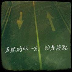{ 走膩的那一刻 就是終點 }  Shot by 文青相機