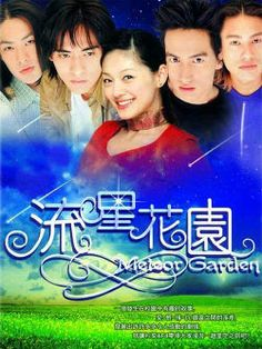 """""""Meteor Garden"""" -- (Taiwanese starring the original Jerry Yan, Vanness Wu, Vic Zhou, and Ken Chu. Although I love the Kdrama version """"Boys Over Flowers"""" best, I did enjoy this one too. This was the very first Taiwanese drama I ever watched. Boys Before Flowers, Boys Over Flowers, Meteor Garden Tagalog, Live Action, Ken Chu, Drama Series, Tv Series, Meteor Garten, Vic Chou"""