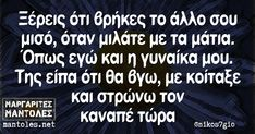 Funny Images, Funny Photos, Funny Greek Quotes, Funny Statuses, Stupid Funny Memes, Funny Stuff, Wtf Fun Facts, Sarcasm Humor, True Words