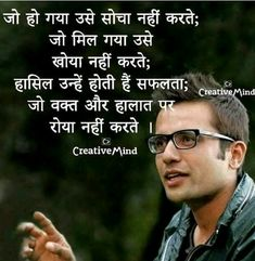 Hindi Motivational Quotes, Inspirational Quotes in Hindi - Brain Hack Quotes Chankya Quotes Hindi, Apj Quotes, Inspirational Quotes In Hindi, Motivational Picture Quotes, Inspiring Quotes About Life, Wisdom Quotes, Life Quotes, Motivational Quotations, Motivational Thoughts