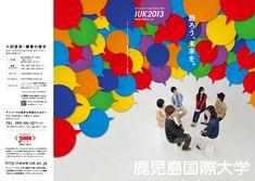 鹿児島国際大学2013 大学案内パンフレット   ホームページ制作 パンフレット作成 鹿児島の制作会社クラウド