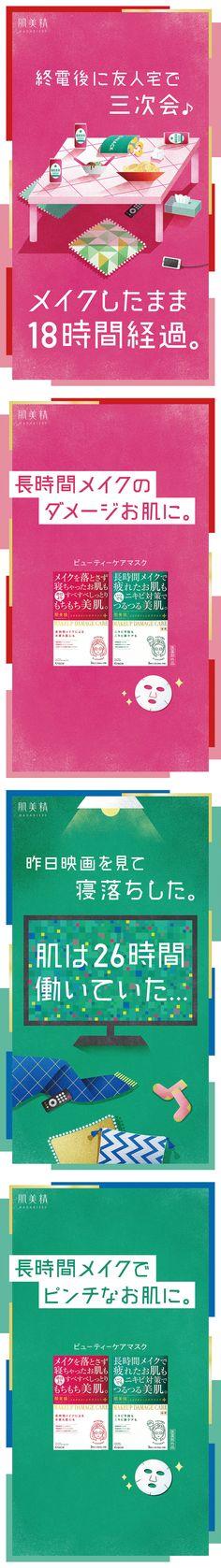 Beauty Care Mask |graphic / signage / banner / movie | 2018 | Eri Ishihara