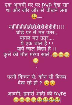 Try BeLink for free. Latest Funny Jokes, Funny School Jokes, Some Funny Jokes, Crazy Funny Memes, Funny Posts, Funny Quotes In Hindi, Jokes In Hindi, Funny Picture Quotes, Jokes Quotes