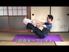 Slim belly yoga mat exercise for women using a towel that you can do at home without the need of special equipment by home yoga instructor. You would be surprised to find out what's going on in The Japanese Diet. Exercise takes a lesson from simplicity so you can bathe in the success of losing weight without going to the gym. New and improve dieting techniques that work wonders for you sexy body. How women in Japan stay so slim for their men. More to come so keep on looking good. Pinterest…